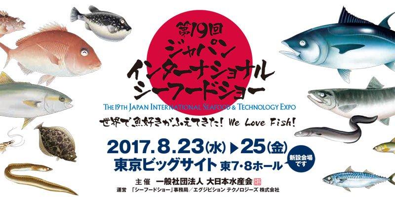 第19回「ジャパン・インターナショナル・シーフードショー」