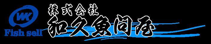和久魚問屋   目利きのプロが厳選した金華かつお、金華さばを全国の皆さまにお届けします。