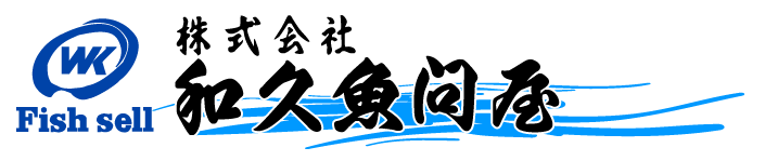 和久魚問屋 | 目利きのプロが厳選した金華かつお、金華さばを全国の皆さまにお届けします。