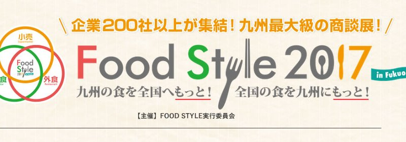 FOOD STYLE 2017 in Fukuoka