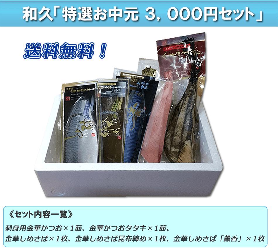 和久の特選お中元 3,000円セット