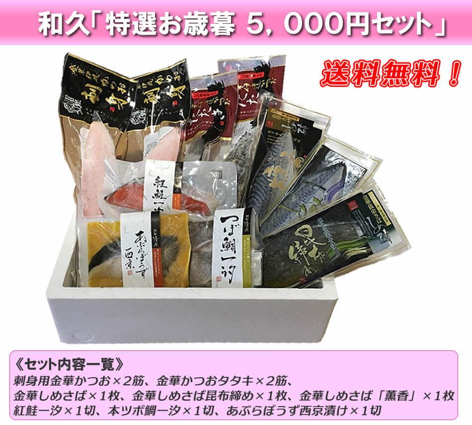 和久の特選お中元 5,000円セット