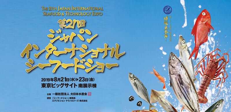 第21回ジャパン・インターナショナル・シーフードショー