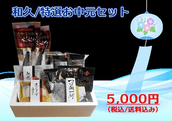 お中元 5,000円セット