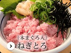 ねぎとろ(天然本マグロ50%含有)
